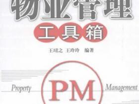 物业管理工具箱pdf