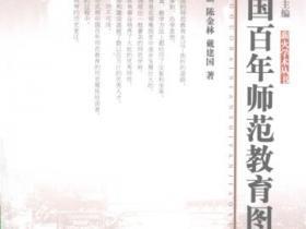中国百年师范教育图志pdf