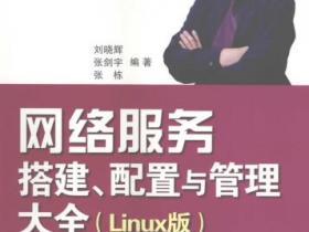 网络服务搭建 配置与管理大全(Linux版)pdf