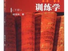 合唱训练学(下册)pdf
