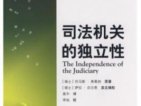 司法机关的独立性pdf