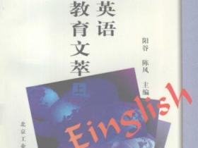 中学英语教育文萃 上pdf