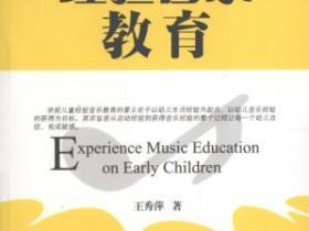 学前儿童经验音乐教育pdf