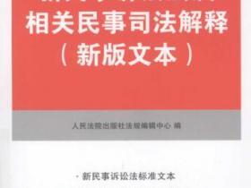 新民事诉讼法及相关民事司法解释(新版文本)pdf
