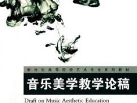 音乐美学教学论稿pdf