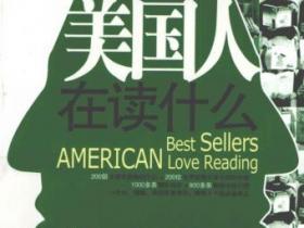 美国人在读什么 青春飞扬的畅销书pdf