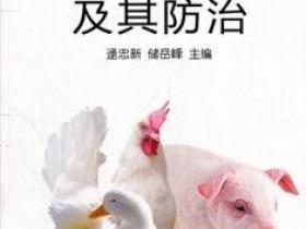 畜禽真菌病及其防治pdf