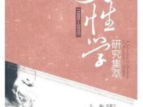 女性学研究集萃 1990-2010pdf