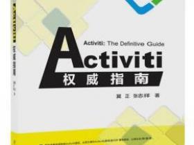 Activiti权威指南pdf