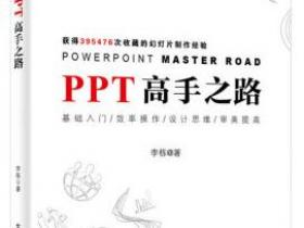 PPT高手之路pdf