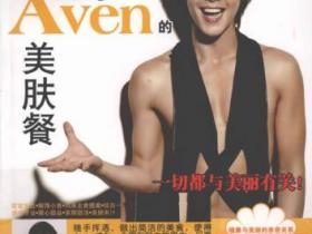 Aven的美肤餐pdf