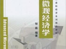 高级微观经济学pdf